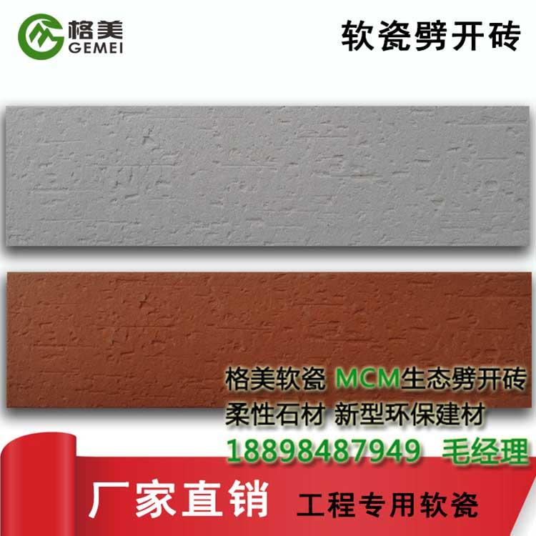 软瓷厂家批发防火外墙软瓷砖实惠价格批发