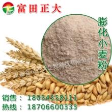 供应膨化小麦粉 富含膳食纤维天然面粉 饲料添加剂,饲料原料批发