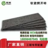 mcm软瓷建筑外墙砖防火抗软瓷砖厂家价格批发
