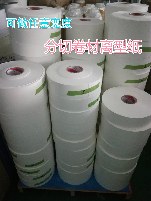 65g格拉辛 离型纸 硅油纸