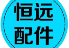丹阳市恒远制冷配件厂简介