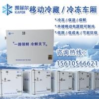 生产订制移动冷藏车厢 车载冷柜 微型生鲜/鲜果/海鲜冷链运输车