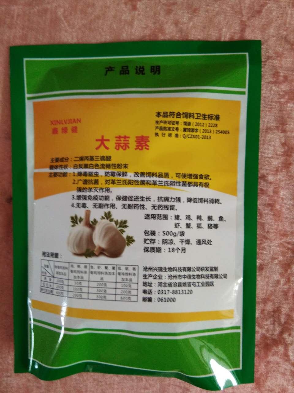 大蒜素 大蒜素500g饲料添加剂