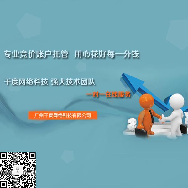 2017竞价账号开账户网络推广托管服务找广州千度网络