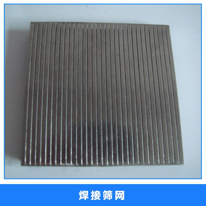 焊接筛网图片/焊接筛网样板图 (1)