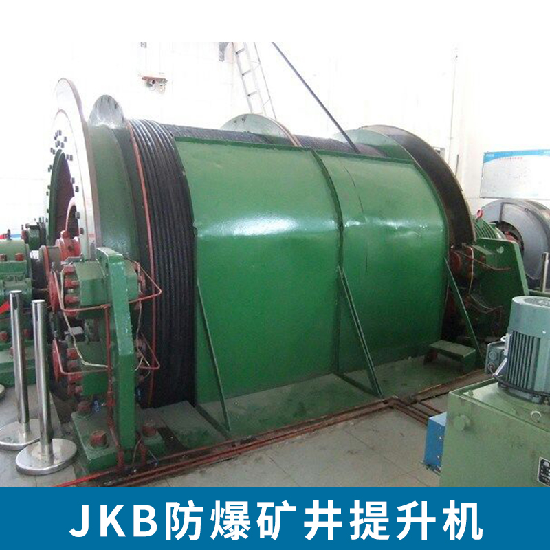 JKB防爆矿井提升机厂家 矿用提升卷扬 防爆提升机 矿井提升机配件 矿用提升机变频电控 厂家直销