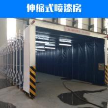 供应伸缩式喷漆房环保型移动喷漆房无尘节能大型移动式伸缩房批发