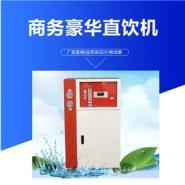 唐山商务直饮水机供应商图片