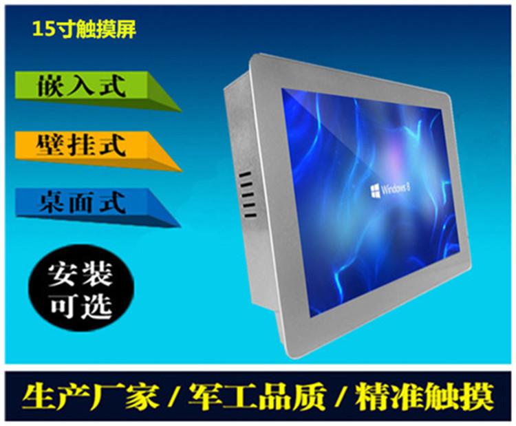 i7嵌入式15寸工控触摸电脑厂商
