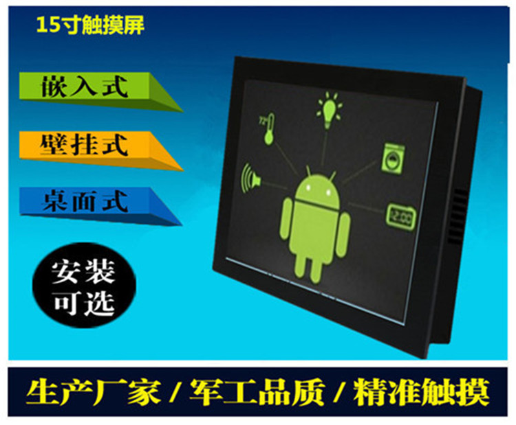 15寸安卓工业平板电脑壁挂式