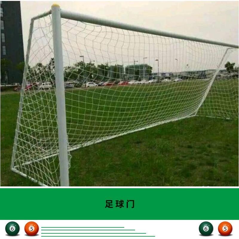 足球门 比赛标准尺寸足球大门 多种款式定制 满足各种人数足球运动 深圳五人制足球门