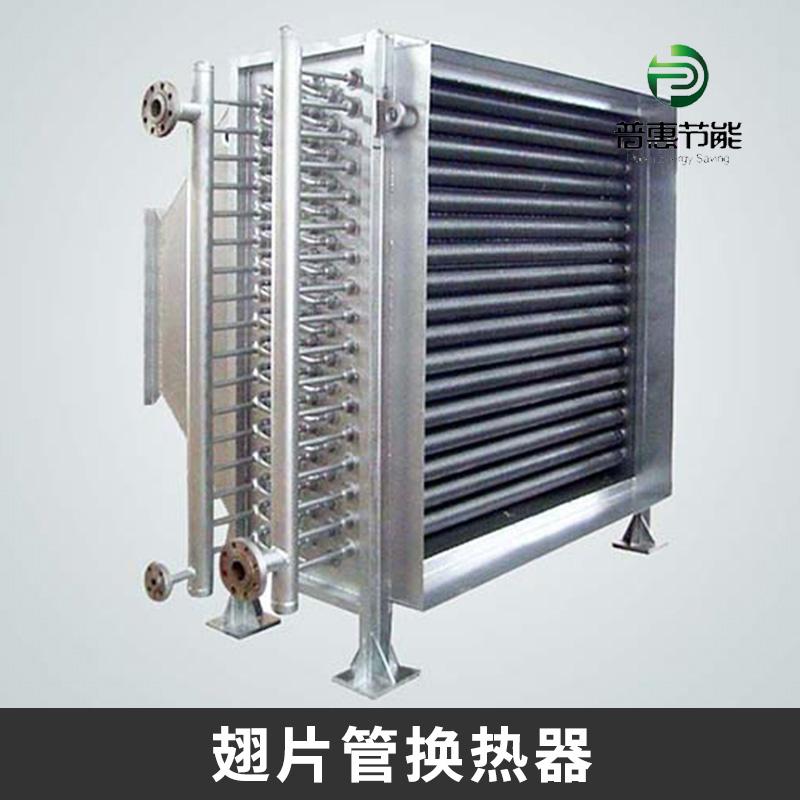 翅片管换热器制造 翅片换热器 空气热交换器 蒸汽换热器 翅片管散热器 欢迎来电咨询