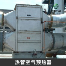 热管空气预热器高温烟气预热器定制锅炉换热器热水节能器厂家直销批发