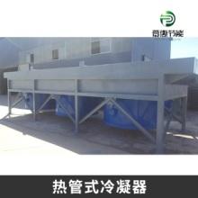 热管式冷凝器||热管式冷凝器加工|热管式冷凝器销售|列管式换热器批发