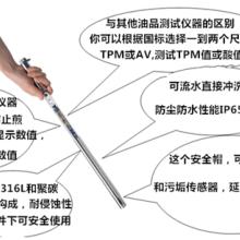 TPM食用油酸价快速检测仪