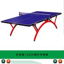 红双喜T2828型乒乓球桌折叠式比赛乒乓球桌 标准级可移动室内球桌深圳红双喜T2828型乒乓球台批发