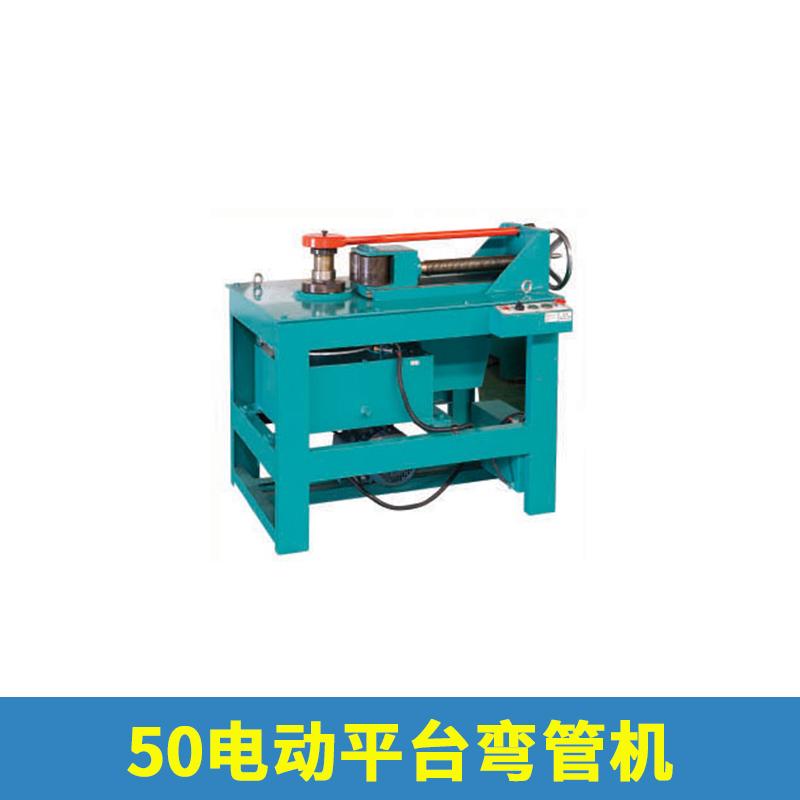 50电动平台弯管机销售