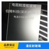 漫反射玻璃加工厂家、专业护眼玻璃屏幕报价、优质AG防眩光有机玻璃