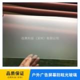 户外广告屏幕防眩光玻璃屏 室外室内智能广告屏幕玻璃 防反光眩光