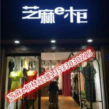 目前服装市场上卖的好的品牌折扣店,芝麻e柜来等您批发