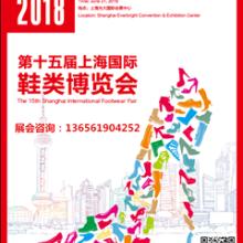 2018上海国际鞋展时装鞋展批发