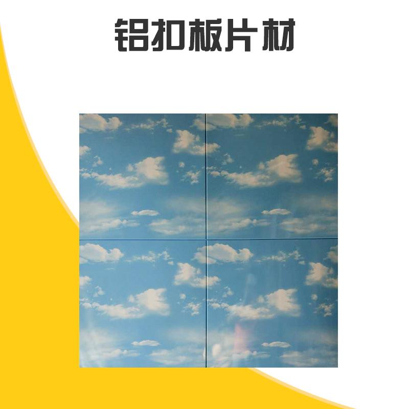 铝扣板片材批发 易清洁室内装饰材料 集成吊顶铝扣板 客厅卧室装修用 华欢迎来电定制