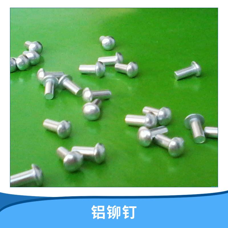 上海铝铆钉 铝机箱拉钉圆头抽芯铆钉 铝制 开口型拉铆钉 圆头铝铆钉 机箱拉钉