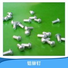 上海铝铆钉 铝机箱拉钉圆头抽芯铆钉 铝制 开口型拉铆钉 圆头铝铆钉 机箱拉钉批发