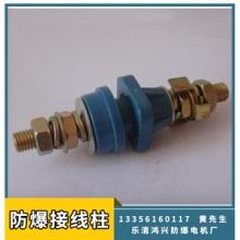 供应防爆接线柱 高质量电机配件接线端子 防爆连接器电子元件厂家图片