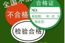 长安合格证标签印刷|合格标签印刷