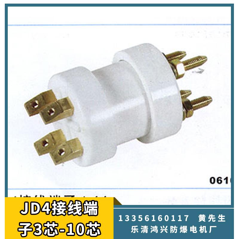 JD4接线端子3芯-10芯 矿用防爆电机用接线柱接线端子 厂家批发直销