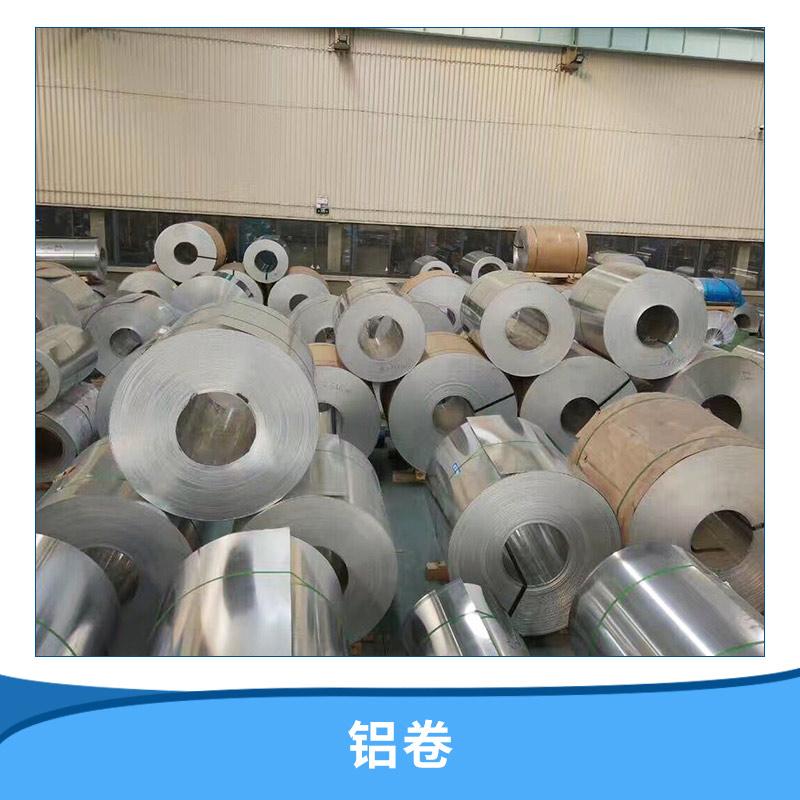 上海铝卷供应商-彩涂花纹铝卷定制批发