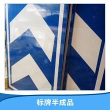 廠家直銷 標牌半成品 標志牌半成品 標牌毛坯80cm 壓邊圓板可加鋁槽批發
