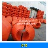 厂家直销 圆柱形PE浮桶 水上乐园安全浮筒 塑料浮体 外浮筒 山东滨州浮筒