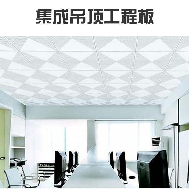 集成吊顶工程板生产 办公室厂房吊顶铝天花 铝扣板 天花板 集成吊顶 扣板 铝方板 欢迎来电定制