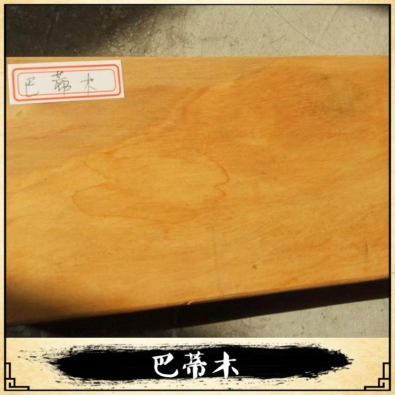上海巴蒂木销售
