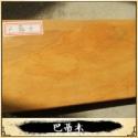 上海巴蒂木图片