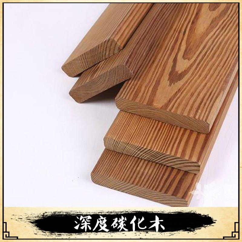 上海深度碳化木销售