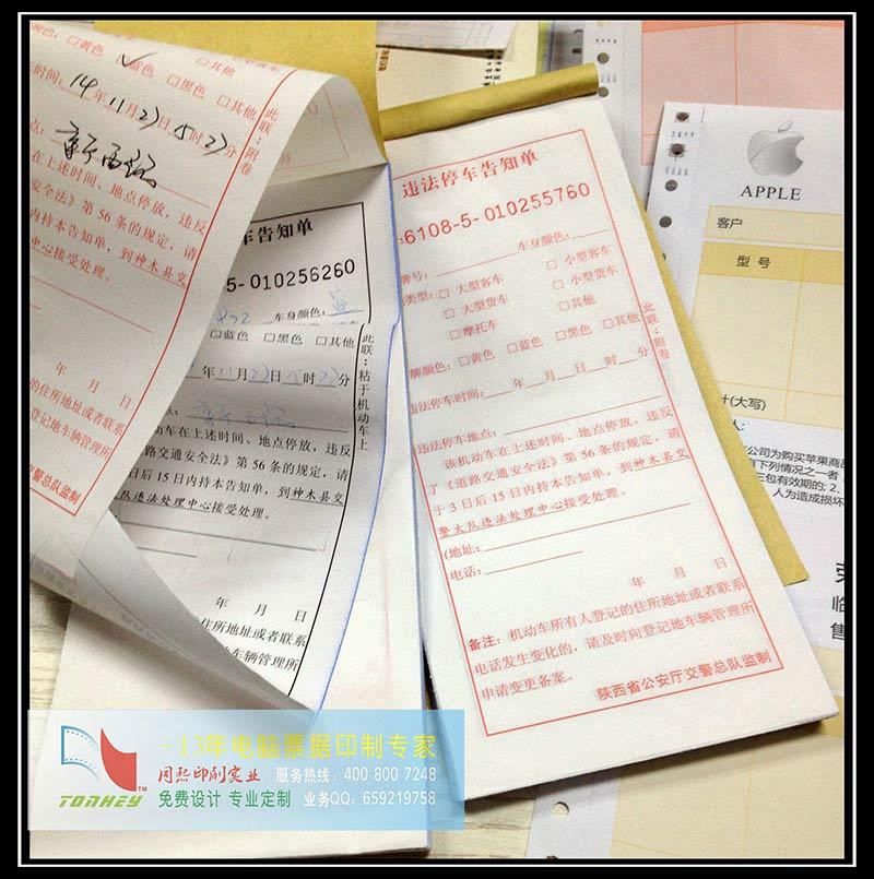 电脑票据联单、电脑票据联单厂家、东莞电脑票据联单售价