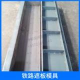 铁路遮板模具 混凝土预制模具 高速公路桥梁遮板铁模具 厂家直销