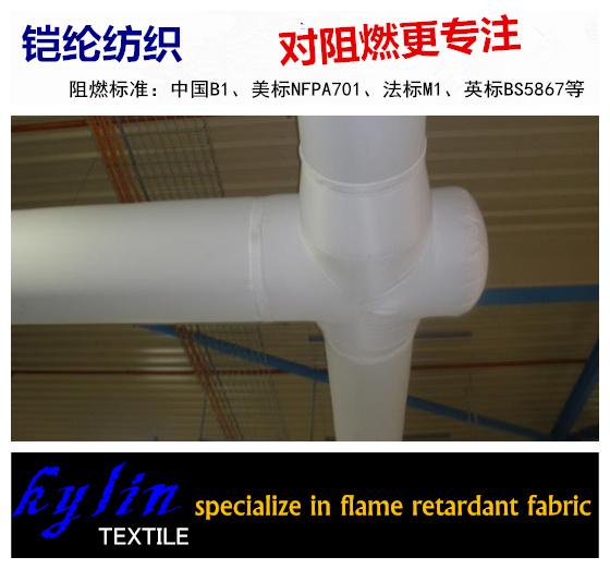 阻燃纤维布袋风管图片/阻燃纤维布袋风管样板图 (1)