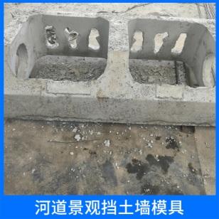 河道景观挡土墙模具图片