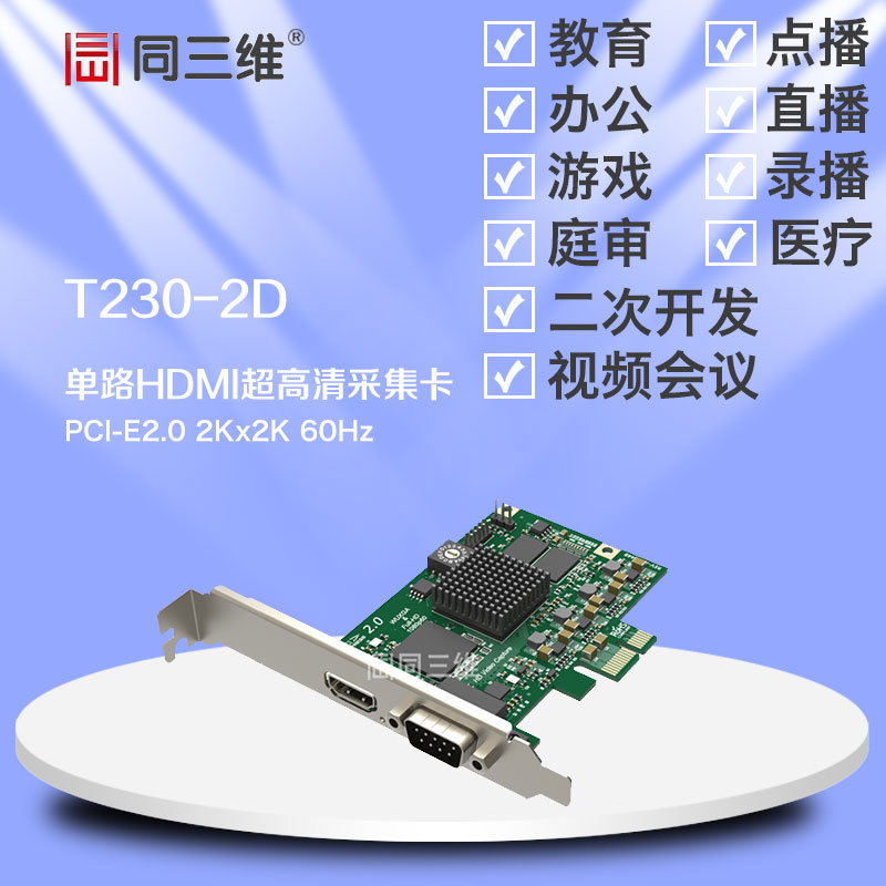 供应用于视频采集卡的高清HDMI采集卡 同三维HDMI 2K高清采集卡