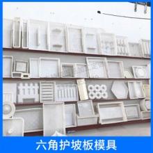 六角护坡板模具 实心六棱块塑料模具 正六角预制板塑料模盒 坡砖模具 欢迎来电订购批发
