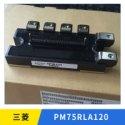 PM75RLA120图片