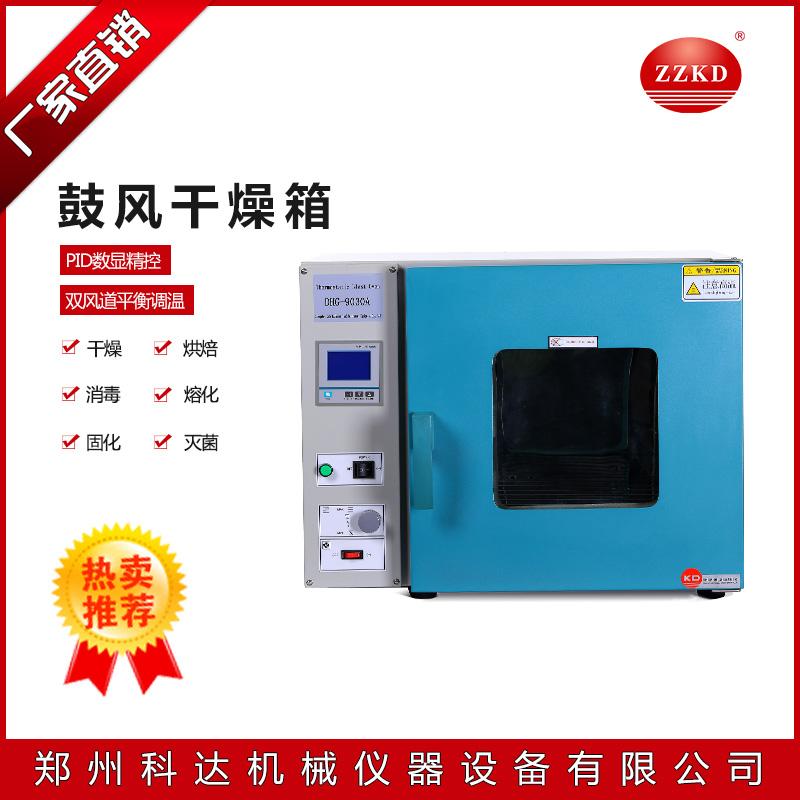 DHG-9030A鼓风干燥箱 科达鼓风干燥箱 热风循环干燥箱