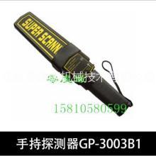 GP-3003B1手持检测器