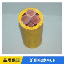 矿用电缆MCP 耐高温阻燃M型煤矿用橡套电缆 矿井高压供电电缆