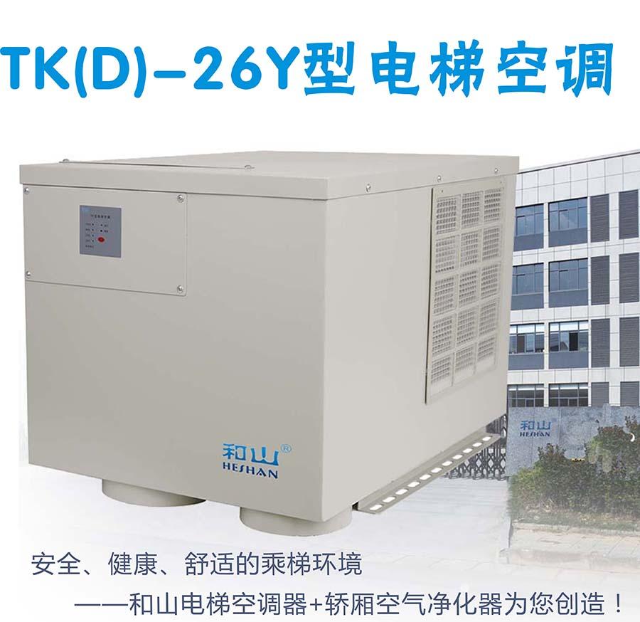 供应TK-26Y单冷型电梯空调2600W下出风电梯空调