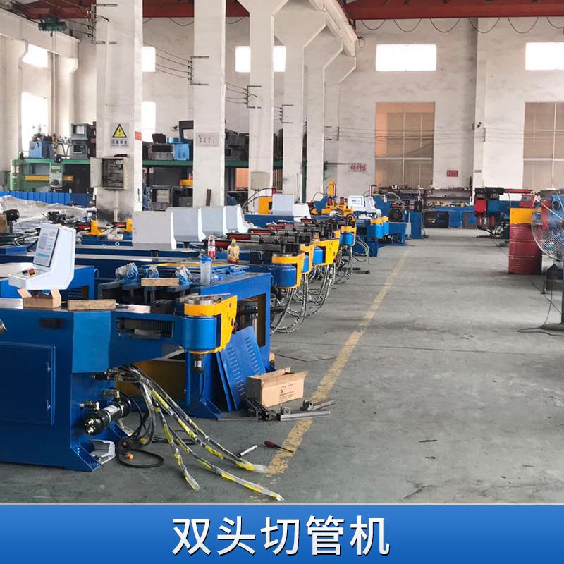 双头切管机 自动切管机 液压切割机 伺服自动送料机 厂家直销